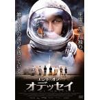 エンド・オブ・オデッセイ DVD