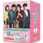 猫がいる、ニャー! DVD-BOXI DVD ※特典あり