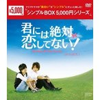 Jerry Yan 君には絶対恋してない!〜Down with Love DVD-BOX1 DVD