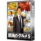 松重豊 孤独のグルメ Season5 DVD BOX DVD