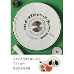 田口史人 日本のポータブル・レコード・プレイヤーCATALOG 奇想あふれる昭和の工業デザイン Book