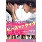 田口トモロヲ ピース オブ ケイク DVD