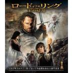 ピーター・ジャクソン ロード・オブ・ザ・リング/王の帰還 Blu-ray Disc