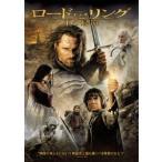 ピーター・ジャクソン ロード・オブ・ザ・リング/王の帰還 DVD