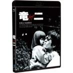 川島透 竜二 デジタルリマスター版 Blu-ray Disc