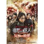 石原さとみ dTVオリジナル「進撃の巨人 ATTACK ON TITAN 反撃の狼煙」 DVD