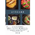 ariko arikoの食卓 Book