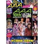 AAA AAA 10th Anniversary! ULTRA BEST LIVE DVD BOOK [BOOK+DVD] Book