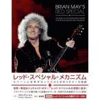 Brian May (Rock) レッド・スペシャル・メカニズム クイーンと世界をロックさせた手作りギターの物語 Book