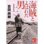 百田尚樹 海賊とよばれた男 (上) Book