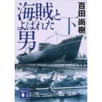 百田尚樹 海賊とよばれた男 (下) Book