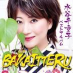 水谷千重子 水谷千重子 ベストアルバム BAKAITTERU CD
