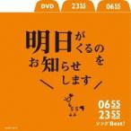 0655/2355 ����Best!����������Τ��Τ餻���ޤ� ��CD+DVD�� CD