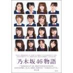 乃木坂46 乃木坂46物語 Book