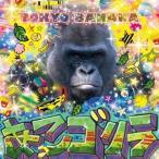 あっこゴリラ TOKYO BANANA CD
