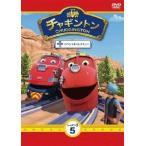 つるの剛士 チャギントン シーズン3 スペシャル・レスキュー 5 DVD 特典あり