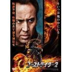 ネヴェルダイン ゴーストライダー2 DVD