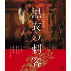 黒衣の刺客 Blu-ray Disc