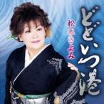松本きよみ どどいつ港/鯉名の銀平 12cmCD Single