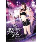 山内大輔 歌舞伎町ブラックスワン DVD