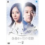 パンチ 〜余命6ヶ月の奇跡〜 DVD-BOX2 DVD