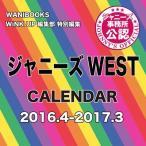 ジャニーズWEST ジャニーズWEST CALENDAR 2016.4-2017.3 Calendar