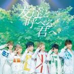 風男塾 (腐男塾) 友達と呼べる君へ [CD+DVD]<初回限定盤B> 12cmCD Single