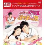 Ariel Lin イタズラなKissII〜惡作劇2吻〜 DVD-BOX1 DVD