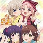 ラジオCD 「TVアニメ「がっこうぐらし!」こちらGSH 学園・生活部・放送局」 Vol.2 [CD+CD-ROM] CD