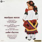 アンドレ・クリュイタンス ロシア管弦楽曲集~リムスキー=コルサコフ: スペイン奇想曲; ボロディン: だったん人の踊り SACD Hybrid