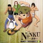 決定盤 NINKU-忍空- アニメ主題歌&キャラソン大全集+BGM集 CD