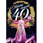 岩崎宏美 40周年感謝祭 光の軌跡 DVD