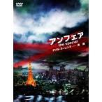 アンフェア the special ダブル・ミーニング-連鎖 DVD画像