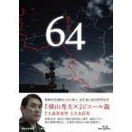 ピエール瀧 64 ロクヨン ブルーレイBOX Blu-ray Disc 特典あり