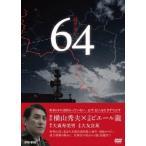 ピエール瀧 64 ロクヨン DVD-BOX DVD 特典あり