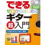 野村大輔 ゼロからはじめるギター超入門 [BOOK+DVD] Mook