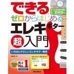 宮脇俊郎 ゼロからはじめるエレキギター超入門 [BOOK+DVD] Mook