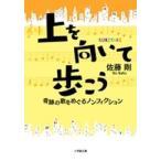 佐藤剛 上を向いて歩こう 奇跡の歌をめぐるノンフィクション Book