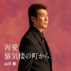 山川豊 再愛/蜃気楼の町から 12cmCD Single
