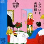 矢野顕子 ただいま。<初回完全限定生産盤> SHM-CD