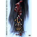 心霊 〜パンデミック〜 フェイズ3 DVD