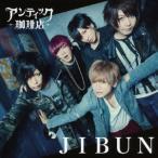 アンティック -珈琲店- JIBUN<通常盤> 12cmCD Single