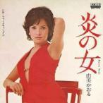 由美かおる 炎の女 MEG-CD