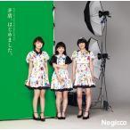 Negicco 矛盾、はじめました。<通常盤> 12cmCD Single