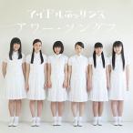 アイドルネッサンス アワー・ソングス CD