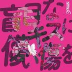 SEKIRARA 盲目なキスに儚い傷を<タワーレコード限定> CD