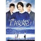 パク・ハナ 白夜姫 DVD-BOX1 DVD 特典あり