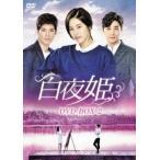 パク・ハナ 白夜姫 DVD-BOX2 DVD