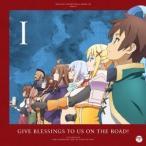 TVアニメ『この素晴らしい世界に祝福を!』サントラ&ドラマCD Vol.1「旅立つ我らに祝福を!」 CD