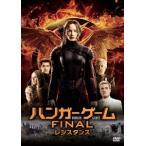 フランシス・ローレンス ハンガー・ゲーム FINAL:レジスタンス DVD